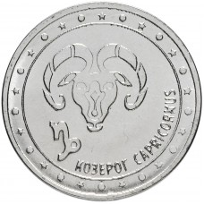 1 рубль Козерог - Знаки Зодиака Приднестровье, 2016 год