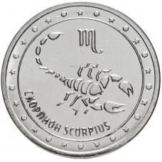 1 рубль Скорпион - Знаки Зодиака Приднестровье, 2016 год
