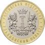 10 рублей Ульяновская Область 2017 года