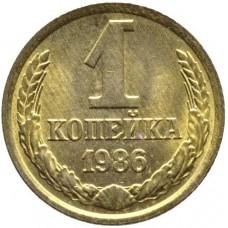 1 копейка СССР 1986 года
