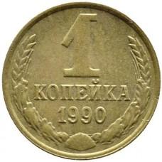 1 копейка СССР 1990 года