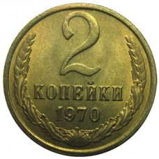 2 копейки СССР 1970  года