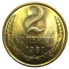 2 копейки СССР 1981  года