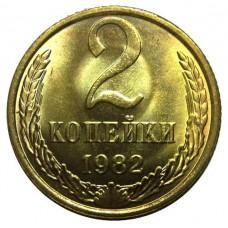 2 копейки СССР 1982  года