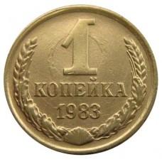 1 копейка СССР 1983 года