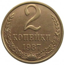 2 копейки СССР 1987  года