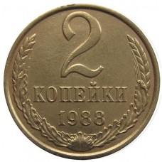 2 копейки СССР 1988  года