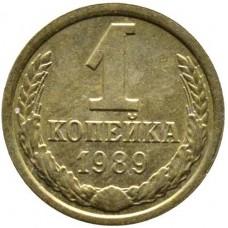 1 копейка СССР 1989 года