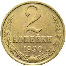 2 копейки СССР 1990 года