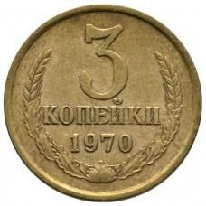 3 копейки СССР 1970 года