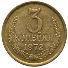 3 копейки СССР 1972 года