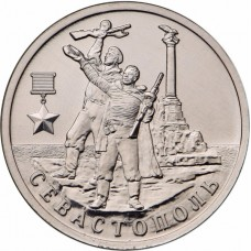 2 рубля Севастополь 2017 года - Города-Герои