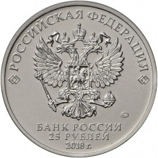 25 рублей 2018 Ну, Погоди! Цветная - Советская/Российская мультипликация