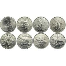 Набор 2 рубля Города-герои 2000 года - 7 монет