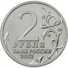 2 рубля М.Б. Барклай де Толли Генерал-фельдмаршал 2012 года