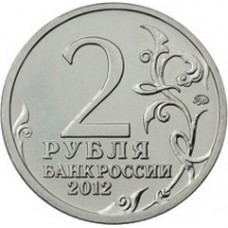 2 рубля П.И. Багратион Генерал от инфантерии  2012 года
