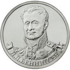 2 рубля Л.Л. Беннигсен Генерал от кавалерии 2012 года