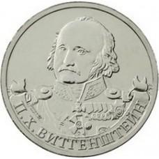2 рубля П.Х. Витгенштейн Генерал-фельдмаршал 2012 года