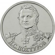 2 рубля Д.С. Дохтуров Генерал от инфантерии 2012 года