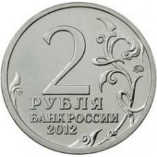 2 рубля Н.А Дурова Штабс-ротмистр 2012 года