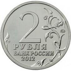 2 рубля А.П. Ермолов Генерал от инфантерии  2012 года