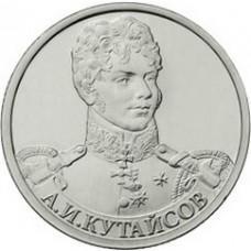 2 рубля А.И Кутайсов Генерал-майор  2012 года