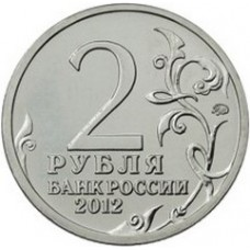 2 рубля М.А. Милорадович Генерал от инфантерии  2012 года