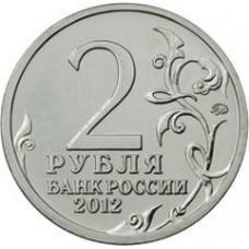 2 рубля А.И. Остерман-Толстой Генерал от инфантерии  2012 года
