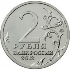 2 рубля Н.Н. Раевский Генерал от кавалерии 2012 года