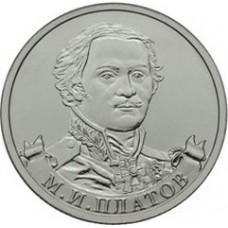 2 рубля М.И. Платов Генерал от кавалерии 2012 года