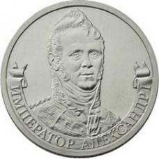 2 рубля Император Александр I 2012 года