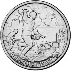 2 рубля Сталинград 2000 года