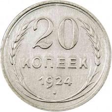 20 копеек 1924 года. Серебро. Состояние XF