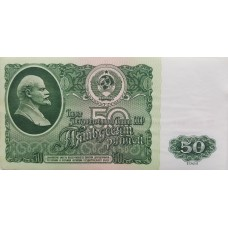 50 рублей 1961 года aUNC пресс