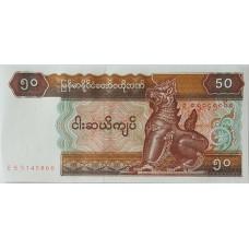 Мьянма/Бирма.50 кьят 1994.UNC пресс.