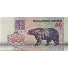 Беларусь.50 рублей.1992.UNC пресс.