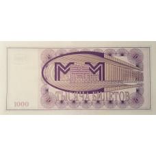 1000 билетов МММ.1 выпуск UNC пресс.