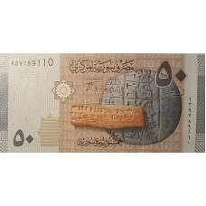 Сирия 50 фунтов 2009 UNC пресс.