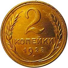 2 копейки СССР 1928 года.
