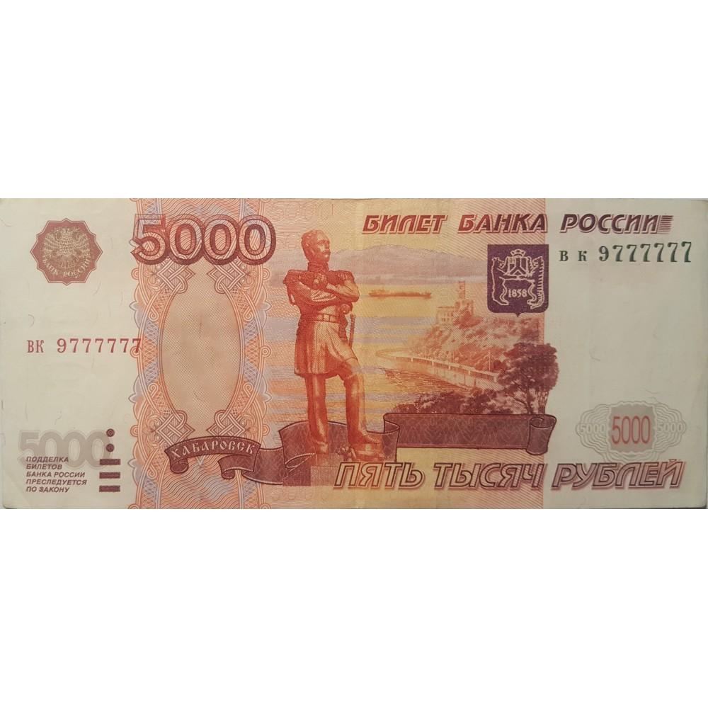 5000 рублей 1997 номер вк 9777777