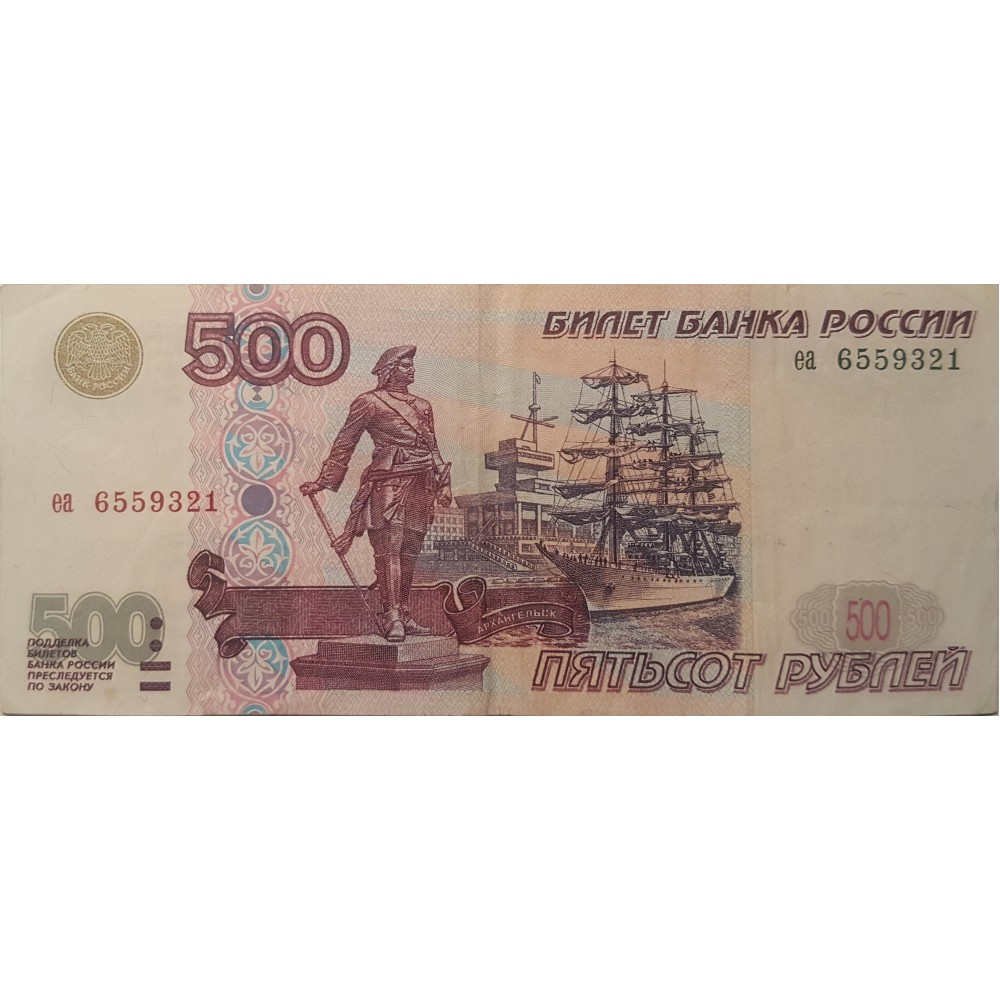 500 рублей 1997 без модификации номер еа 6559321