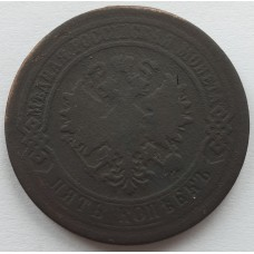 5 копеек 1880 года