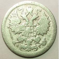 15 копеек 1905 года. Серебро. Состояние XF