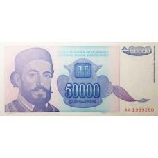 Югославия 50000 динар 1993 UNC пресс