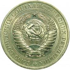 1 рубль  СССР 1964 года.Состояние XF+/aUNC