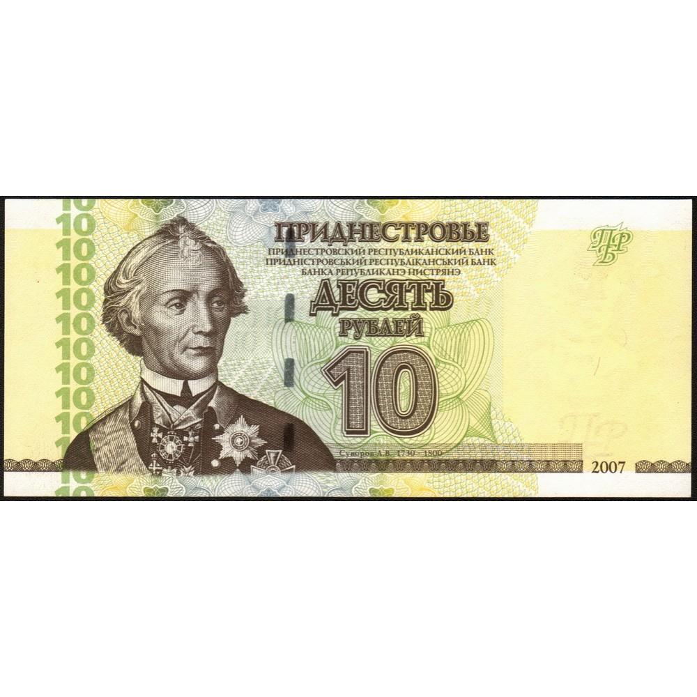 Приднестровье.10 рублей 2007 года.UNC пресс