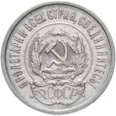 20 копеек 1930 года. Серебро. XF