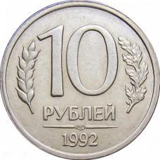 10 рублей 1992 г.Россия. ЛМД