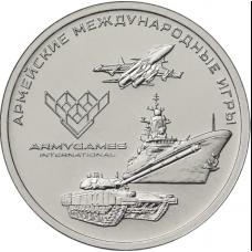 25 рублей 2018 года  - Международные Армейские Игры