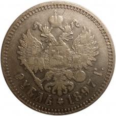 1 рубль Николай II 1897 года. Серебро.
